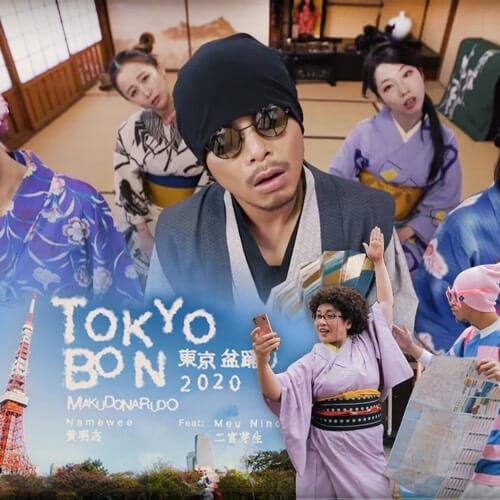 Tokyo Bon